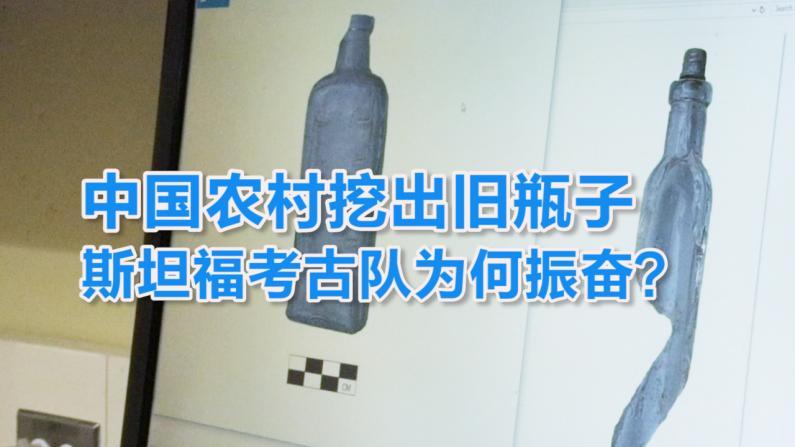 斯坦福考古队亲赴中国侨乡仓东 铁路华工调研成果公布
