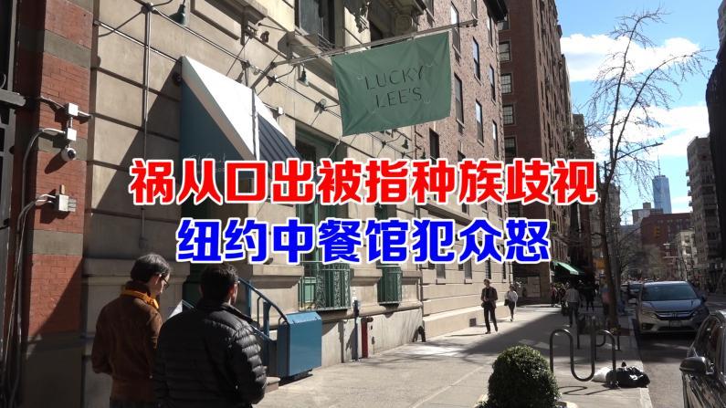 祸从口出被指种族歧视 纽约中餐馆犯众怒