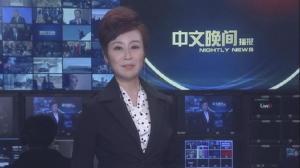 2019年04月10日中文晚间播报
