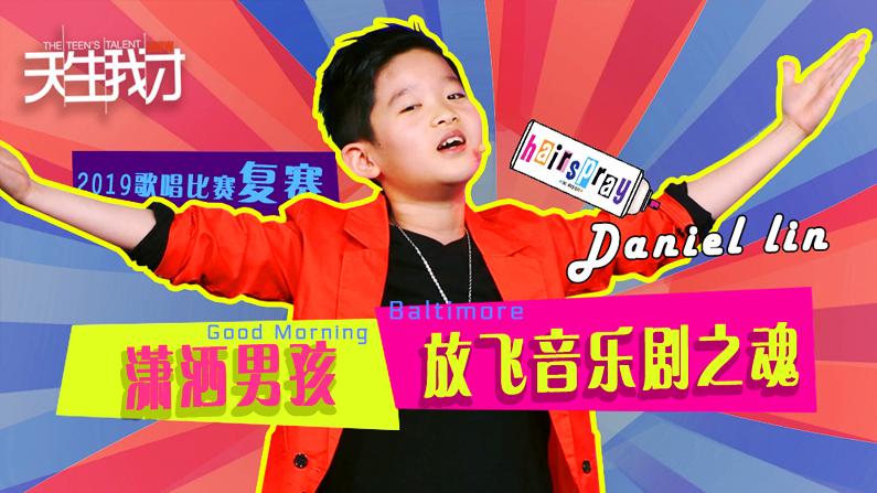 Daniel lin:潇洒男孩放飞音乐剧之魂