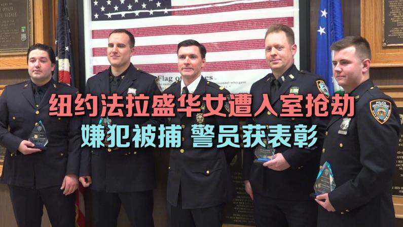 纽约法拉盛华女遭入室抢劫 嫌犯被捕警员获表彰