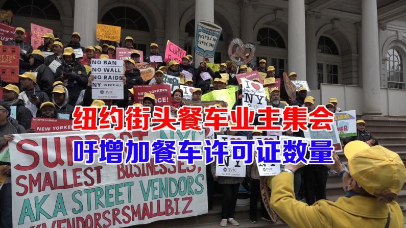 纽约街头餐车业主集会 吁增加餐车许可证数量