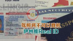 驾照将不可以登机 伊州推Real ID