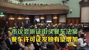纽约市议会听证街头餐车法案 餐车许可证发放有望增加