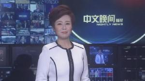 2019年04月11日中文晚间播报