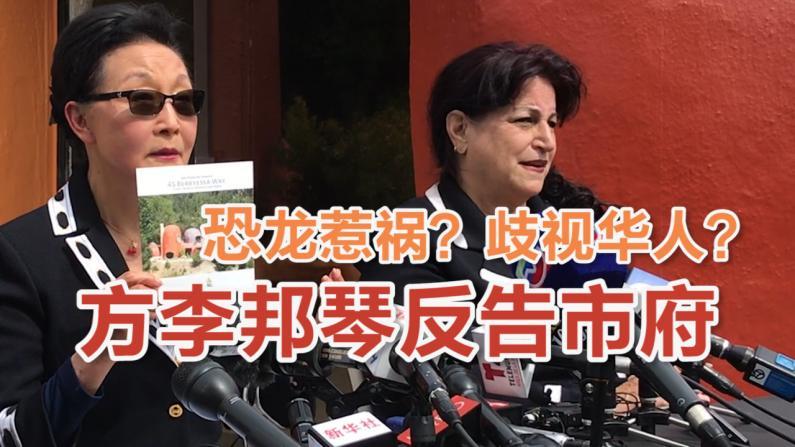 恐龙惹祸,还是华人受歧视?方李邦琴打破沉默反告市府