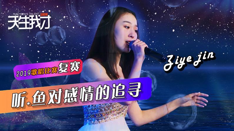 Ziye Jin:听.鱼对感情的追寻