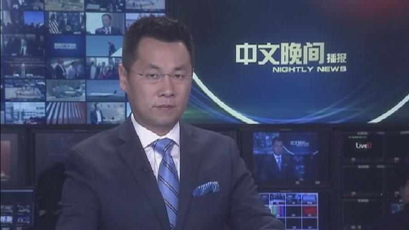 2019年04月12日中文晚间播报