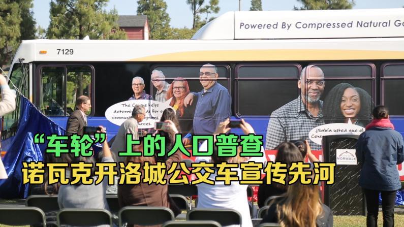 宣传巴士汽车上路 洛杉矶郡2020 人口普查移动宣传启动