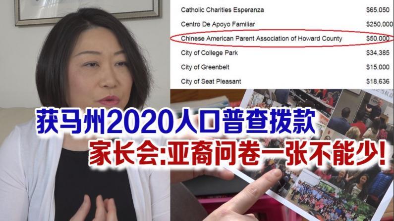 获马州2020人口普查拨款 哈维家长会:亚裔问卷一张不能少