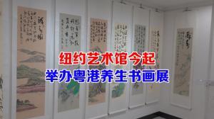 纽约艺术馆今起举办粤港养生书画展