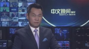 2019年04月13日中文晚间播报