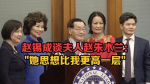 """赵锡成谈夫人赵朱木兰: """"她思想比我更高一层"""""""