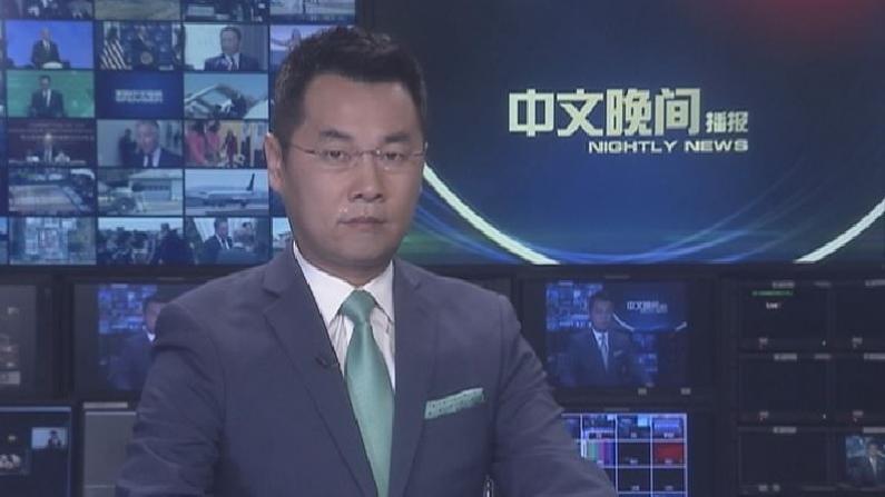2019年04月14日中文晚间播报