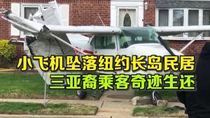 小飞机坠落纽约长岛民居 三亚裔乘客奇迹生还