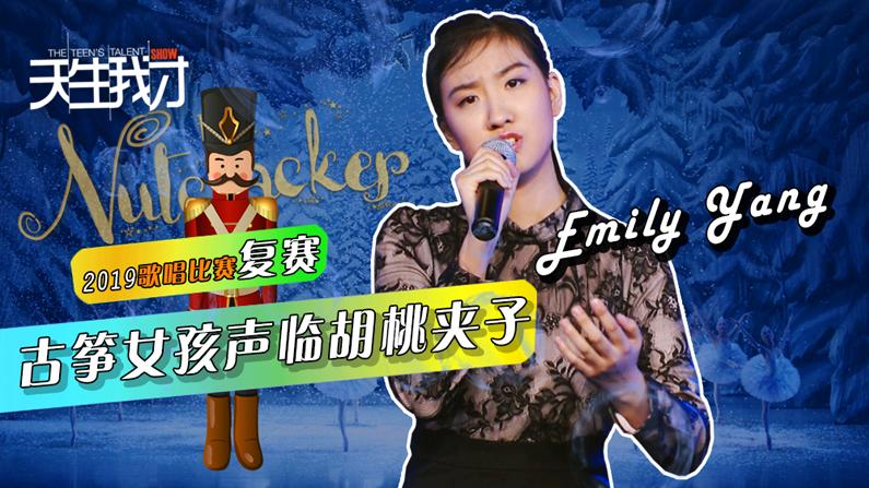 Emily Yang:古筝女孩声临胡桃夹子