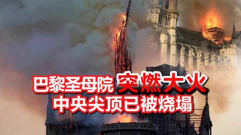 巴黎圣母院突燃大火 中央尖顶已被烧塌