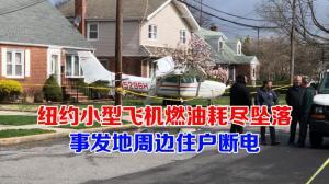纽约小型飞机燃油耗尽坠落 事发地周边住户断电