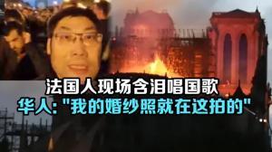 """法国人现场含泪唱国歌 华人: """"我的婚纱照就在这拍的"""""""