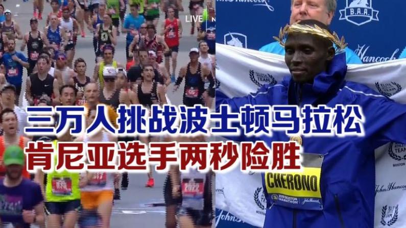 三万人挑战波士顿马拉松 肯尼亚选手两秒险胜
