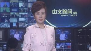 2019年04月15日中文晚间播报