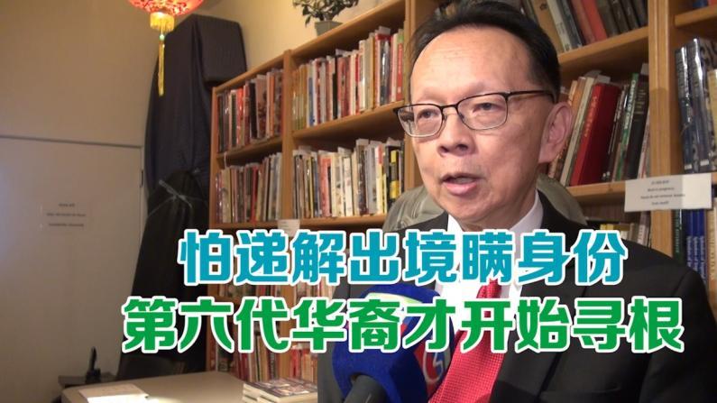 害怕递解出境瞒身份 第六代华裔才开始寻根