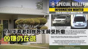 华裔聚集地阿卡迪亚 华妇惨死自家庭院
