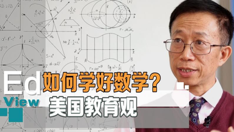 【美国教育观】学霸父亲谈如何提高数学