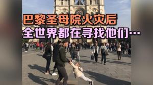 巴黎圣母院火灾后 全世界都在寻找这两人…