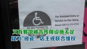 """残障设施不足纽约又有中餐馆被告 疑为""""碰瓷""""店主或联合维权"""