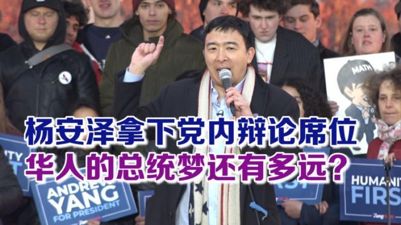 杨安泽拿下党内辩论席位 华人的总统梦还有多远?