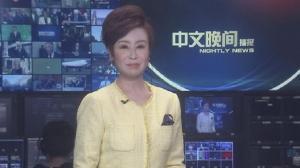 2019年04月16日中文晚间播报