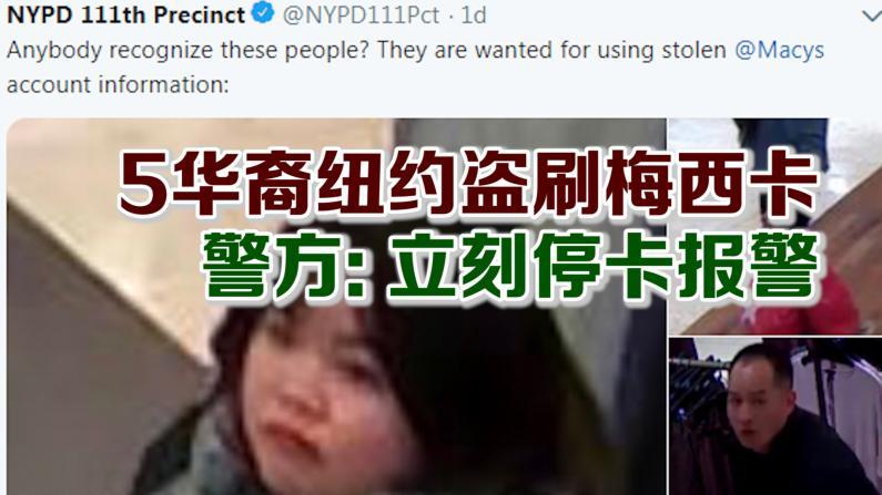 5华裔纽约盗刷梅西卡 警方:受害者立刻停卡报警