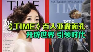 《TIME》百人亚裔面孔 开辟世界引领时代