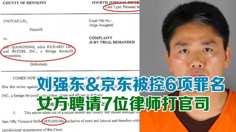 刘强东涉嫌性侵钱谈不妥? 女方聘请7位律师打官司