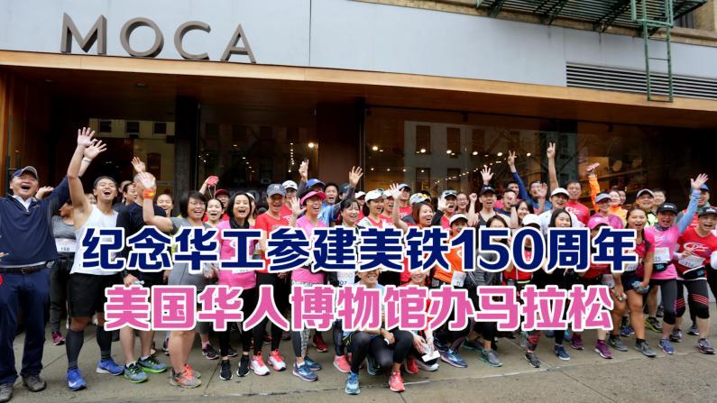 纪念华工参与修建美铁150周年 美国华人博物馆办马拉松