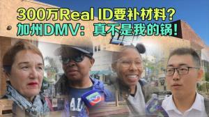 加州DMV发行Real ID不符联邦规定要返工? 300万民众受影响