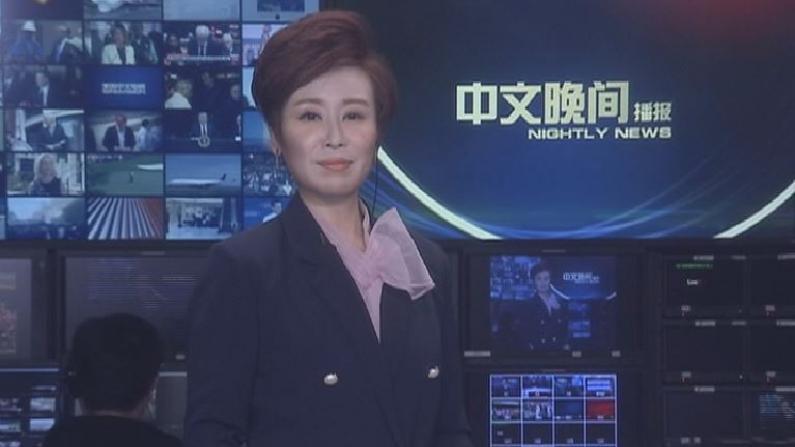 2019年04月17日中文晚间播报