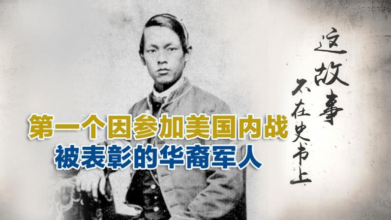 【这故事不在史书上】第一个因参加美国内战被表彰的华裔军人