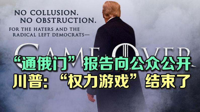 """""""通俄门""""报告向公众公开 川普: 权力游戏结束了"""