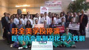 吁全美学校停演 纽约医师组织抵制丑化华人戏剧