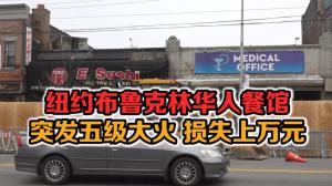 纽约布鲁克林华人餐馆 突发五级大火损失上万元