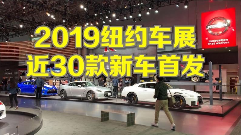 2019纽约车展 近30款新车首发