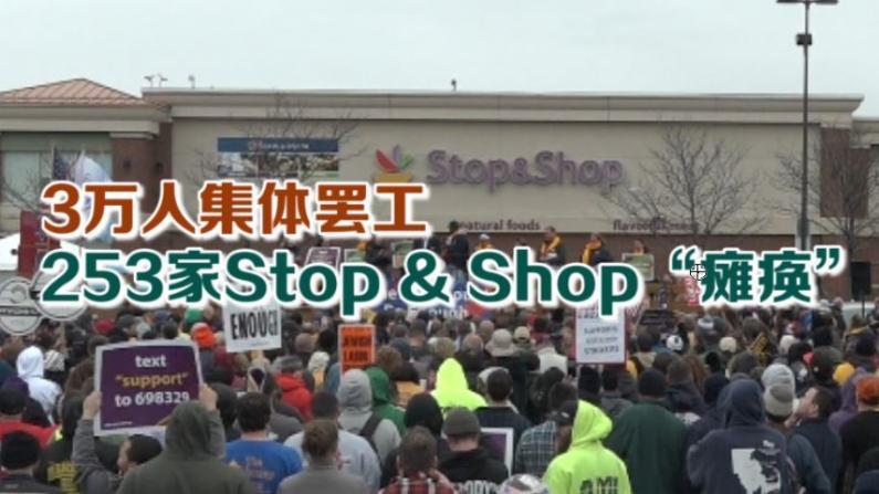"""3万人罢工 253家Stop & Shop""""瘫痪"""""""