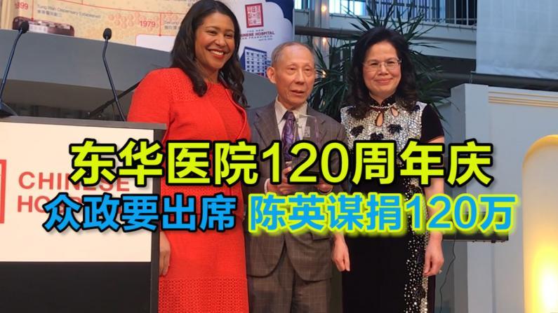 东华医院喜庆120周年 众政要出席 陈英谋慷捐120万