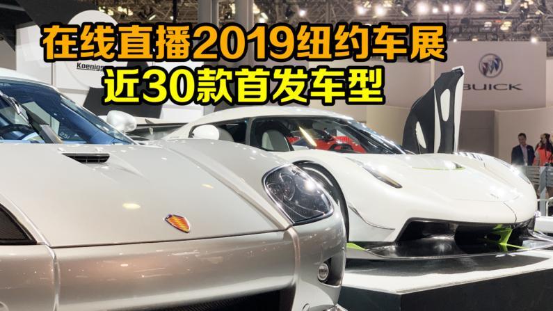 在线直播2019纽约车展 近30款首发车型
