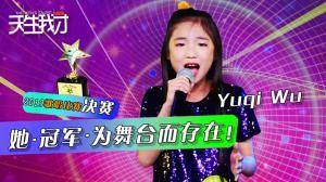 Yuqi Wu:她.冠军.为舞台而存在!