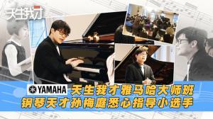 天生我才雅马哈大师班 钢琴天才孙梅庭悉心指导小选手
