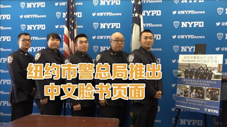 纽约市警总局推出中文脸书页面