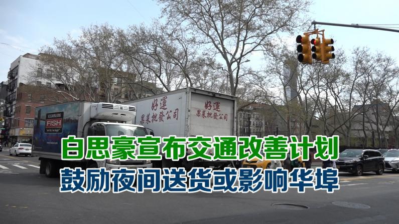 白思豪宣布交通改善计划 鼓励夜间送货或对华埠有影响